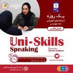 کارگاه آیلتس Uni skills با موضوع Speaking