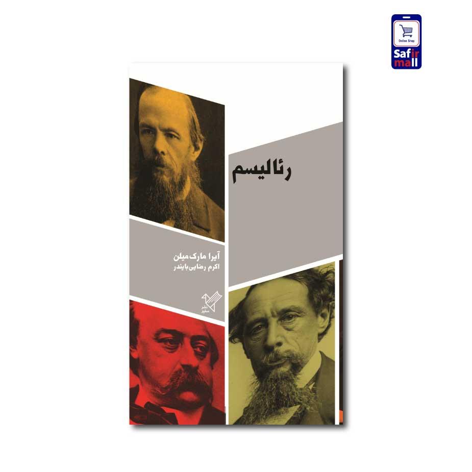 کتاب رئالیسم