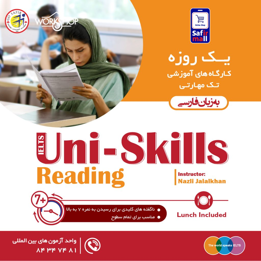 کارگاه آیلتس Uni skills با موضوع Reading