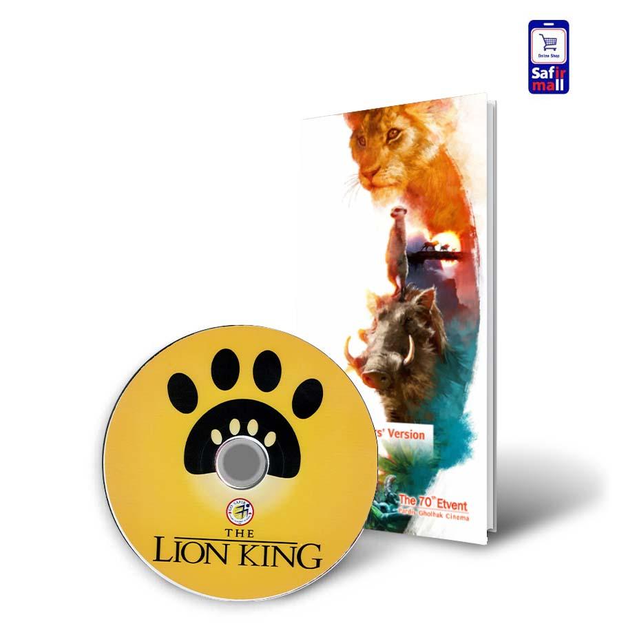 پک آموزشی با فیلم Lion King