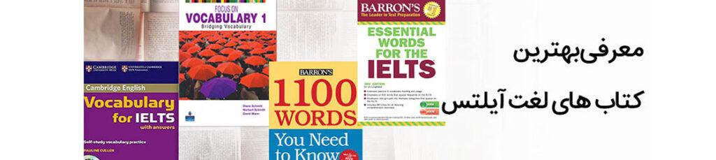 بهترین کتابهای لغت آیلتس
