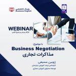 وبینار انگلیسی تجاری با موضوع مذاکرات تجاری Business Negotiation