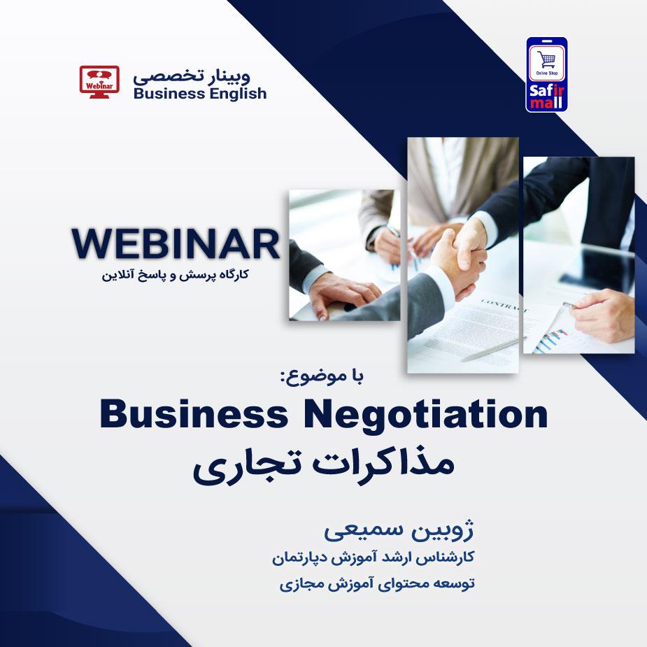 وبینار انگلیسی تجاری با موضوع مذاکرات تجاری