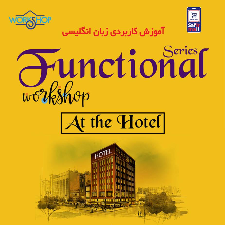 دفترچه اصطلاحات کاربردی انگلیسی با موضوع At the Hotel