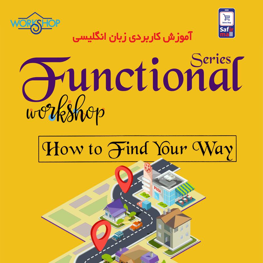 کارگاه آموزشی How to Find your Way