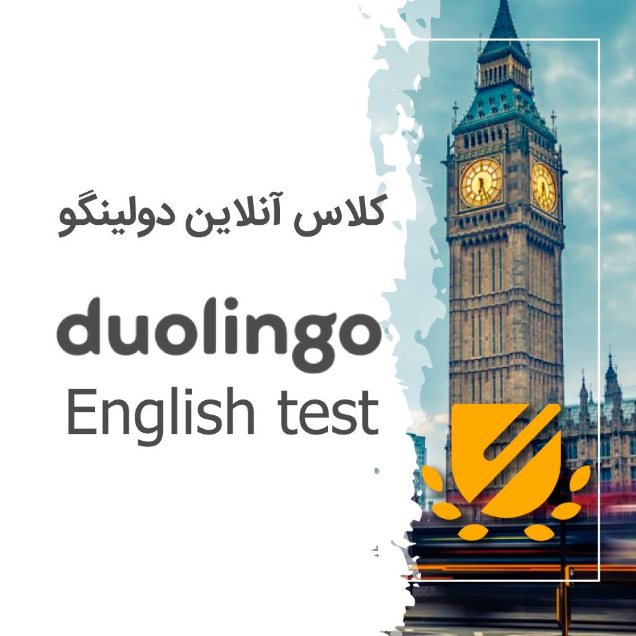 فایل کلاس آنلاین آمادگی آزمون دولینگو Duolingo