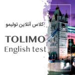کلاس آنلاین آمادگی آزمون تولیمو