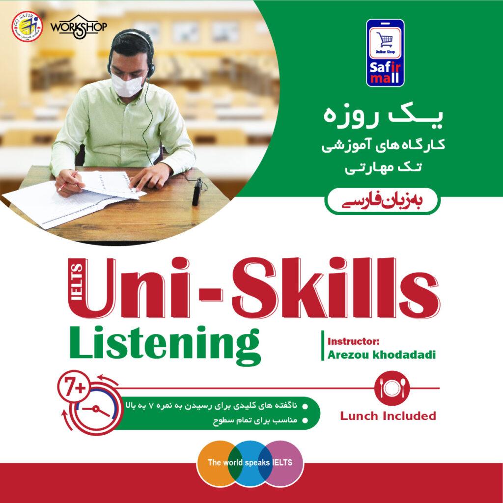 کارگاه آیلتس Uni skills با موضوع Listening مهر ماه