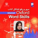 وبینار مرور و رفع اشکال کتاب OWS ADV
