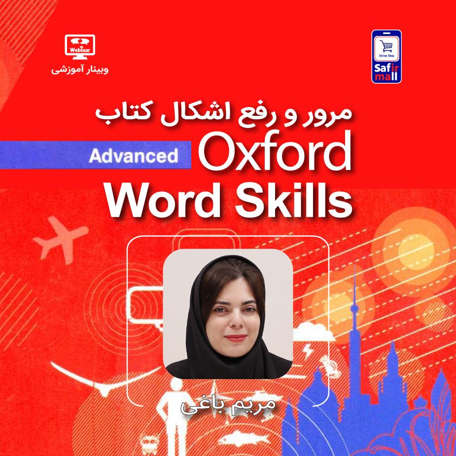 وبینار مرور و رفع اشکال کتاب Oxford Word Skills Advanced