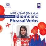 وبینار مرور و رفع اشکال آکسفوردidioms and Phrasal Verbs