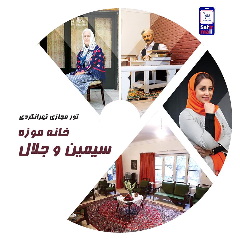 تور مجازی تهرانگردی – خانه موزه سیمین و جلال