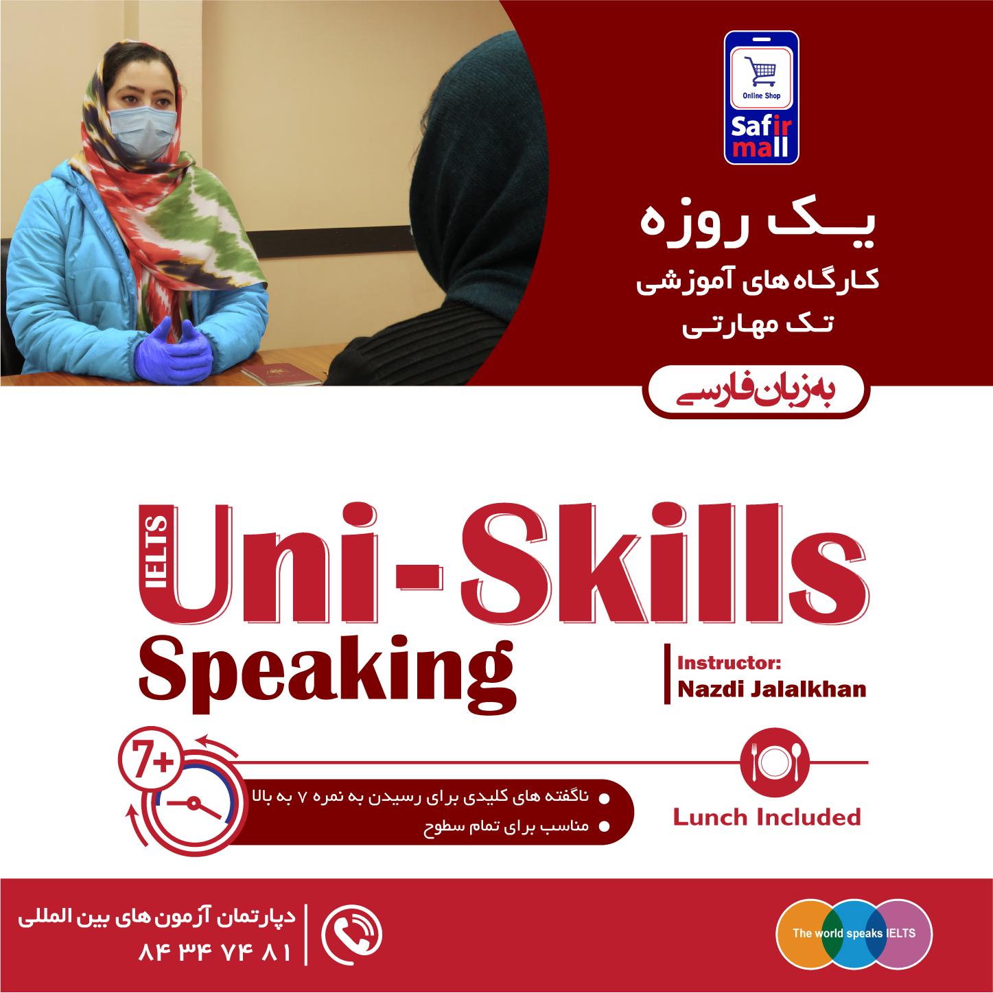 کارگاه آیلتس Uni skills با موضوع Speaking دی ماه