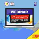 mindset1 webinar