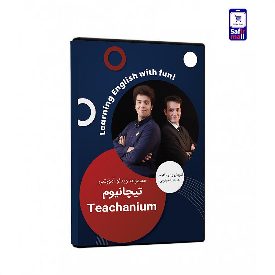 Teachanium- ویدیو آموزش زبان انگلیسی سطح مبتدی