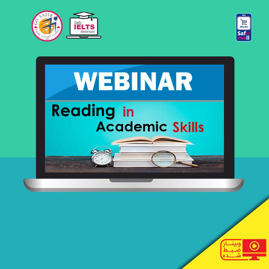 وبینار آموزش Reading in Academic skills