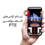 PTE-class