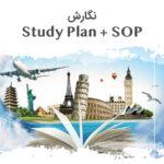 SOP+Study-Plan
