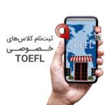 TOEFL-class