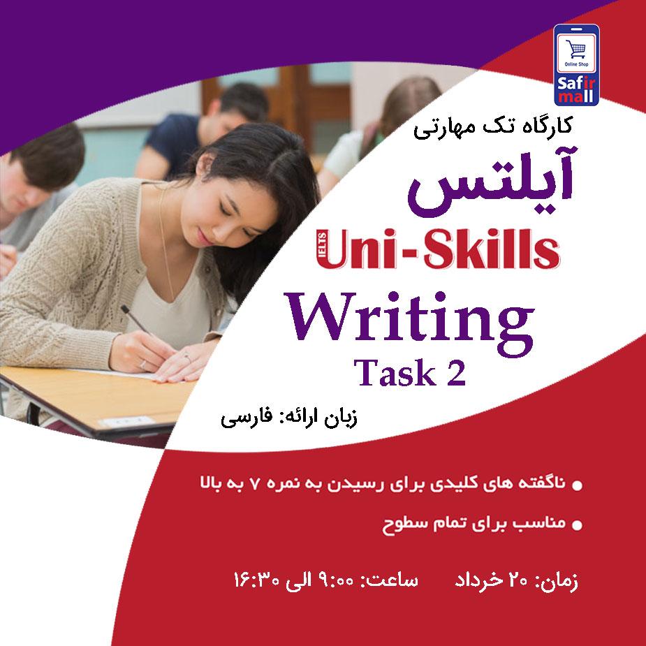 کارگاه آیلتس Writing Task 2 خرداد ماه