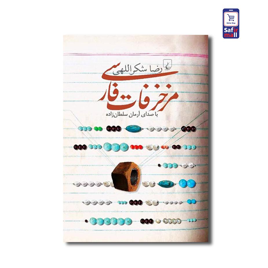 کتاب مزخرفات فارسی