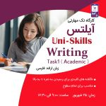 کارگاه آیلتس Writing Task 1 Academic شهریور ماه
