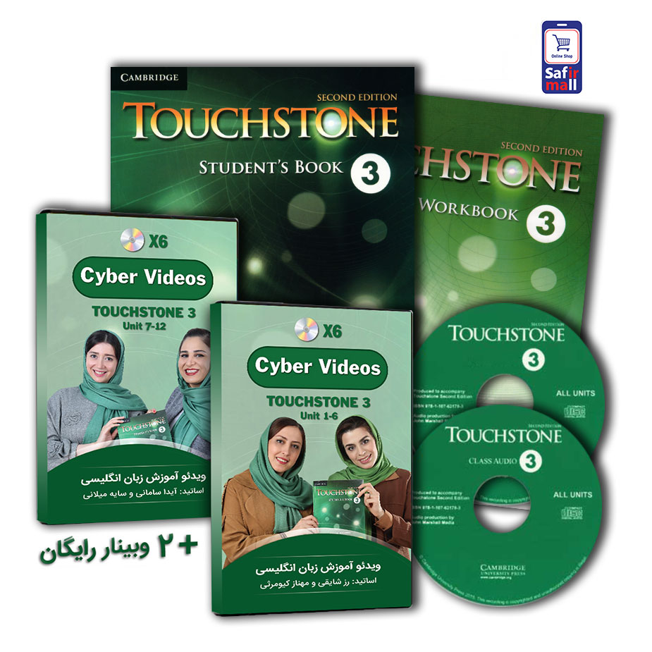 پک ویدئوی خودآموز تاچ استون 3 + کتاب تاچ استون 3